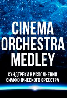 Фото афиши Cinema Medley | Imperial Orchestra
