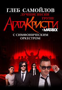 Глеб Самойлов и`The MATRIXX`