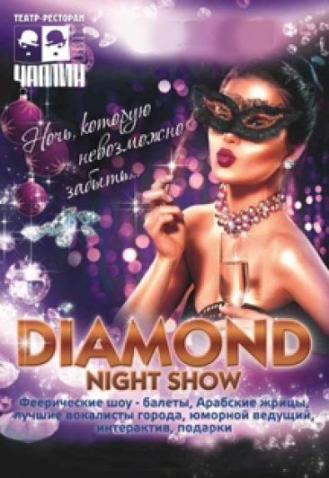 """Diamond night show"". Генеральная репетиция Нового года"