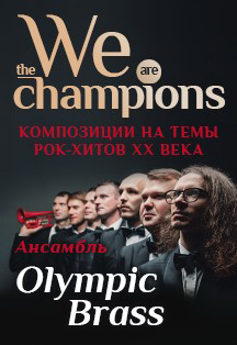 Ансамбль Olympic Brass. We Are The Champions the brass verdict