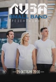 Лиза Small Band