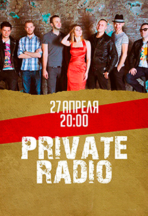 Private Radio