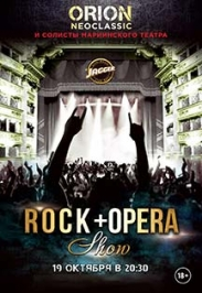 Neoclassic Rock Party