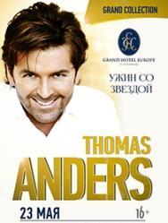Grand Collection. Ужин со звездой. Thomas Anders