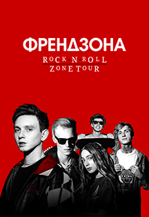 Rock-and-Roll Zone Tour группы Френдзона