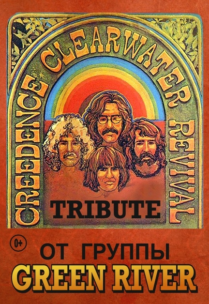 Трибьют Creedence Clearwater Revival