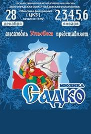 Садко
