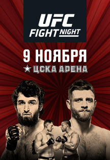 UFC FIGHT NIGHT MOSCOW