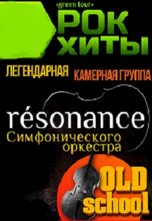 Resonance (Резонанс)