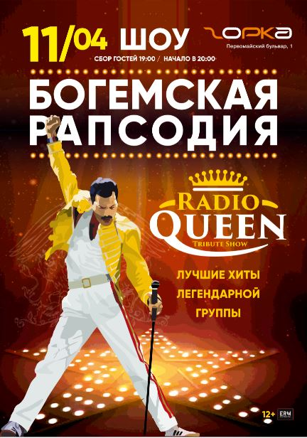 Radio QUEEN - Official Tribute Show Ярославль